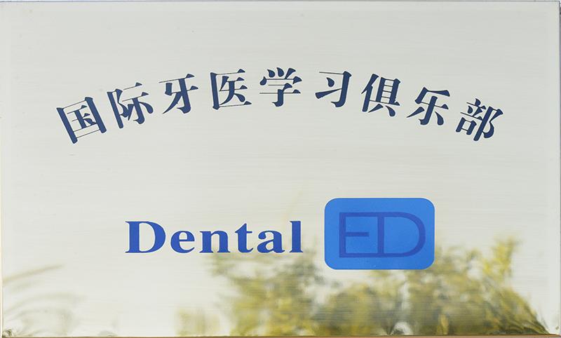 国际牙医学习俱乐部