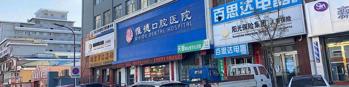 惟德口腔医院